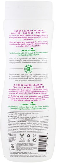 洗澡,美容,沐浴露 - ATTITUDE, Super Leaves Science, Natural Shower Gel, Soothing, White Tea Leaves, 16 oz (473 ml)